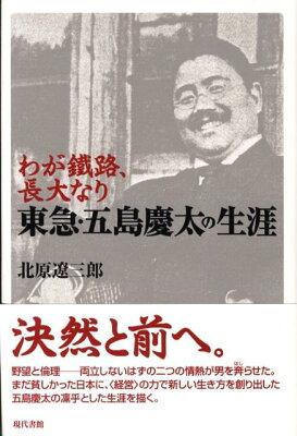 「東急・五島慶太の生涯 わが鐵路、長大なり」の表紙