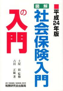 【送料無料】図解・社会保険入門の入門(平成24年版) [ 吉田正敏 ]