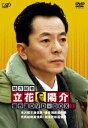 地方記者 立花陽介 傑作選 DVD-BOX 1 [ 水谷豊 ]
