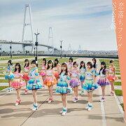 恋落ちフラグ (通常盤B CD+DVD)