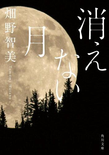 消えない月