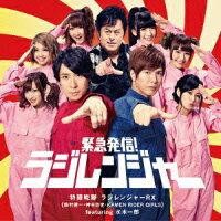 特撮戦隊ラジレンジャーRX(鈴村健一・神谷浩史・KAMENRIDER GIRLS featuring 水木一郎)(CD+DVD)