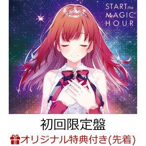 【楽天ブックス限定先着特典】START the MAGIC HOUR (初回限定盤 CD+DVD+グッズ) (2L版ブロマイド付き)