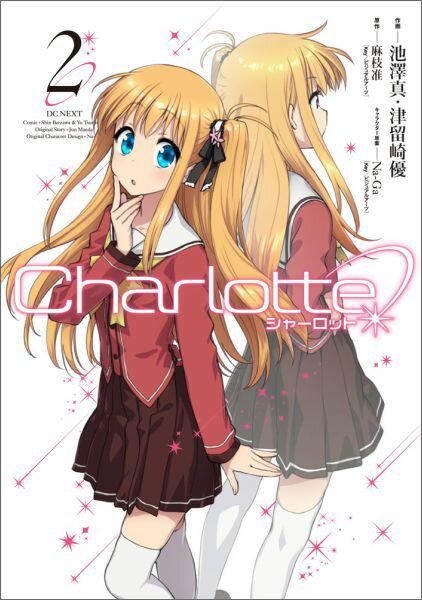 Charlotte(2)画像