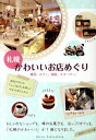 【送料無料】札幌かわいいお店めぐり [ カルチャーランド ]