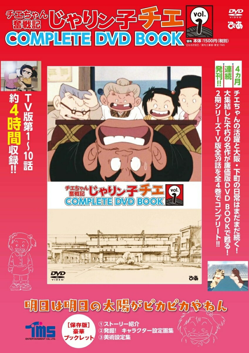 DVD>チエちゃん奮戦記じゃりン子チエCOMPLETE DVD BOOK(vol.1)画像