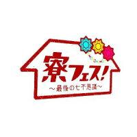 寮フェス!〜最後の七不思議〜【Blu-ray】