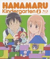 はなまる幼稚園2 【Blu-ray】