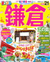 まっぷる鎌倉('21) 江の島 (まっぷるマガジン)