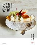 純喫茶レシピ
