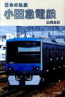 【バーゲン本】日本の私鉄小田急電鉄