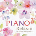 PIANO Relaxin' 〜花束を君に・ひまわりの約束〜
