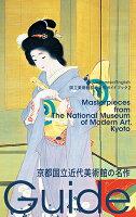 京都国立近代美術館の名作