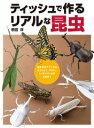 ティッシュで作るリアルな昆虫 基本のカナブンからカブトムシ、アゲハ、トノサマバッタの工作まで ...