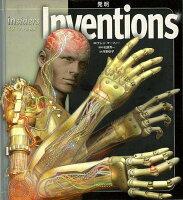 【バーゲン本】Inventions-発明 insidersビジュアル博物館