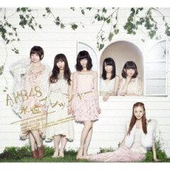 永遠プレッシャー(Type-B CD+DVD)