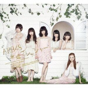 【送料無料】永遠プレッシャー <TYPE-B>(CD+DVD) [ AKB48 ]