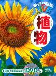 学研の図鑑LIVE(ライブ)植物