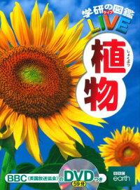 学研の図鑑LIVE(ライブ) 植物
