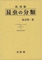 【バーゲン本】昆虫の分類 復刻版