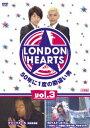 【送料無料】【GWポイント3倍】ロンドンハーツ vol.3 50年に1度の勘違い男 [ ロンドンブーツ1号...