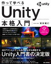 作って学べる Unity本格入門 [ 賀好昭仁 ]
