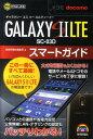 【送料無料】ドコモGALAXY S2 LTE SC-03Dスマートガイド
