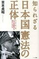 知られざる日本国憲法の正体
