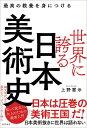 世界に誇る日本美術史 最高の教養を身につける [ 上野憲示 ]