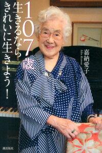 【送料無料】107歳生きるならきれいに生きよう! [ 嘉納愛子 ]