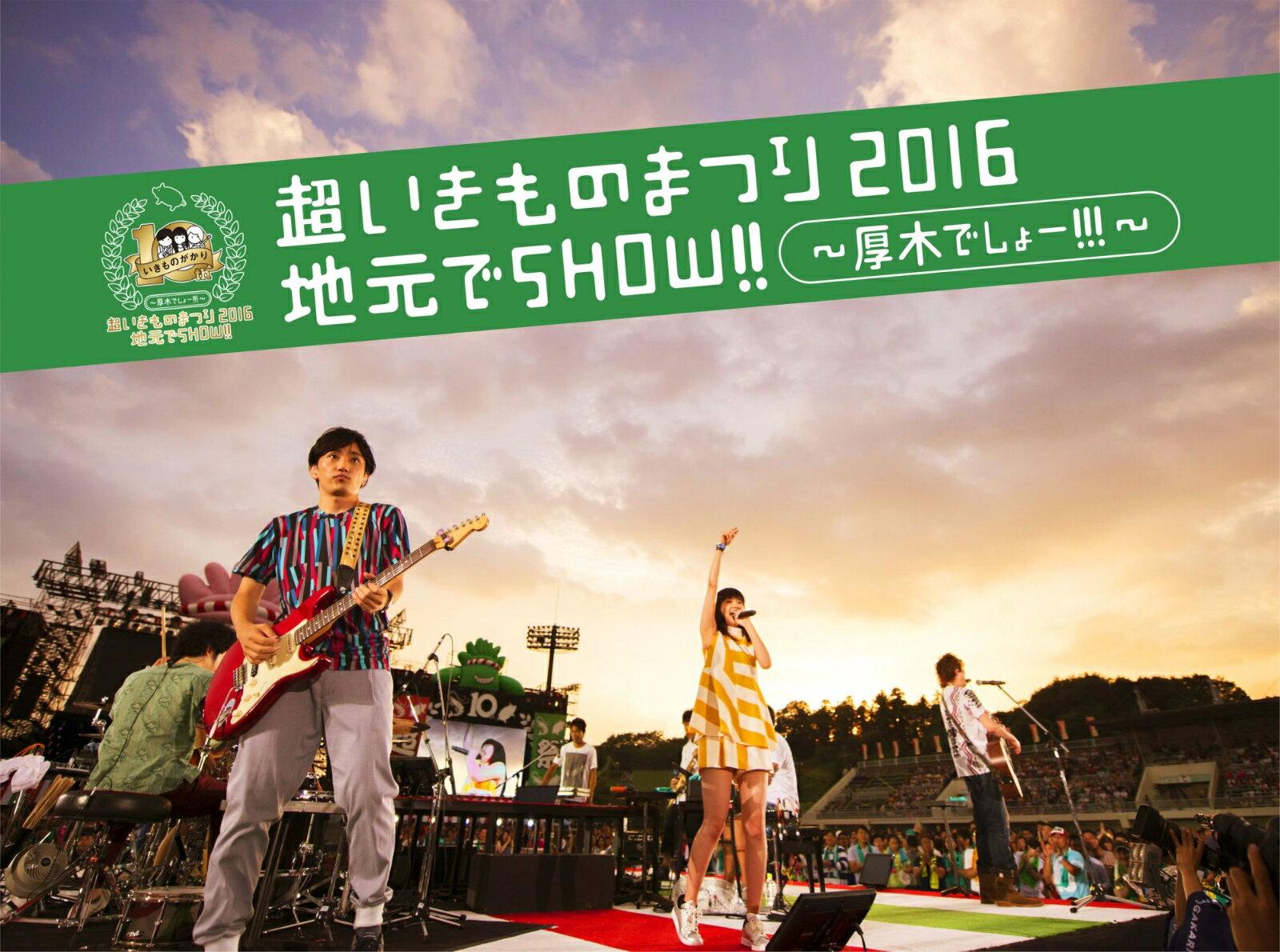 超いきものまつり2016 地元でSHOW!! 〜厚木でしょー!!!〜