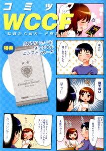 【楽天ブックスならいつでも送料無料】コミックWCCF -監督たちのカード収集日記ー