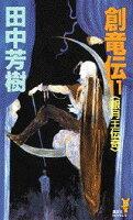創竜伝(11)