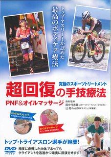 DVD>究極のスポーツトリートメント超回復の手技療法 PNF &オイルマッサージ (<DVD>) [ 田中代志美 ]