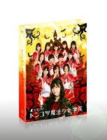 HKT48 トンコツ魔法少女学院 DVD-BOX 【通常版】