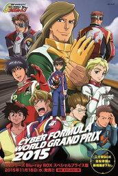 新世紀GPXサイバーフォーミュラ Blu-ray Box スペシャルプライス版