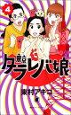 東京タラレバ娘(4) (KC KISS) [ 東村アキコ ]