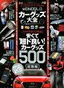 MONOQLOカーグッズ大全 (100%ムックシリーズ)