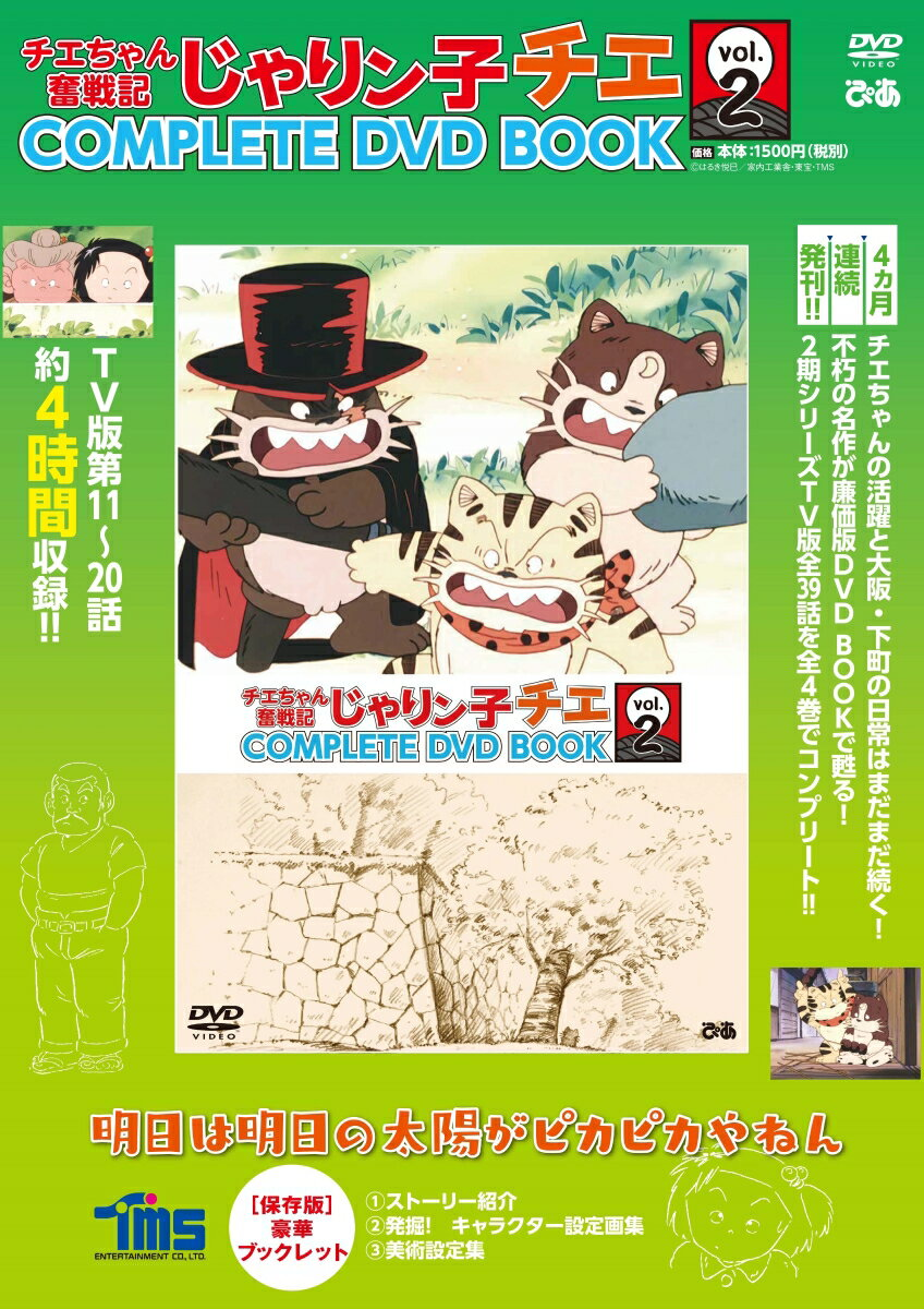 DVD>チエちゃん奮戦記じゃりン子チエCOMPLETE DVD BOOK(vol.2)画像