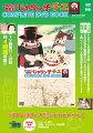 「チエちゃん奮戦記 じゃりン子チエ COMPLETE DVD BOOK」vol.2
