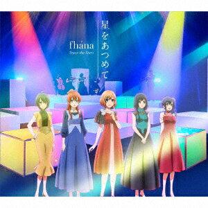 劇場版『SHIROBAKO』主題歌「星をあつめて」画像