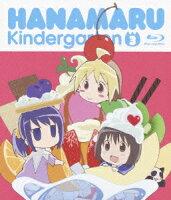 はなまる幼稚園3 【Blu-ray】