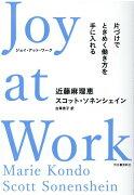 11/7放送「世界一受けたい授業」に著者出演!