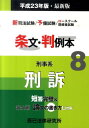 【送料無料】条文・判例本(平成23年版・最新版 8(刑事)