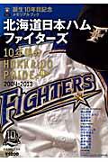 【送料無料】北海道日本ハムファイターズ10年目のHOKKAIDO PRIDE
