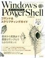 Windows PowerShellコマンド&スクリプティングガイド