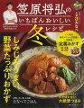 【バーゲン本】笠原将弘のいちばんおいしい冬レシピ