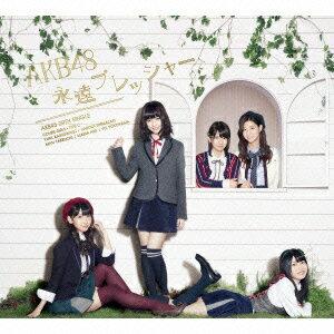 【送料無料】永遠プレッシャー <TYPE-C>(CD+DVD) [ AKB48 ]