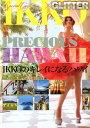 【送料無料】IKKOのキレイになるハワイ