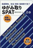 ゆがみ取りSPAT(上巻)